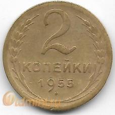 2 копейки. 1955 г. СССР. 14-4-499