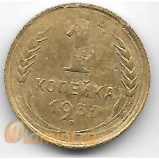 1 копейка. 1931 г. СССР. 14-4-500