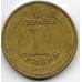 1 гривня. 2006 г. Украина. Владимир Великий. 14-4-503