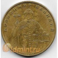 1 гривня. 2010 г. Украина. Владимир Великий. 14-4-508