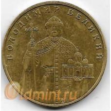 1 гривня. 2006 г. Украина. Владимир Великий. 14-4-509