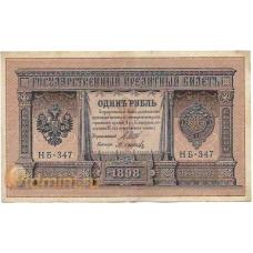 1 рубль. 1898 г. Шипов-Осипов. Б-1937