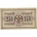 250 рублей. 1917 г. Шипов-Бубякин. Б-1938