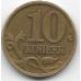 10 копеек. 2000 г. Россия. С-П. 14-5-355