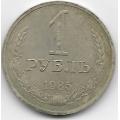 1 рубль. 1985 г. СССР. 14-5-357