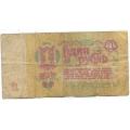 1 рубль. 1961 г. СССР. Б-1946