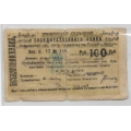 100 рублей. 1919 г.  Армения. Б-1969