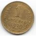 1 копейка. 1929 г. СССР. 1-3-93
