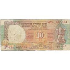 Индия. 10 рупий. 1992 г. Б-2007