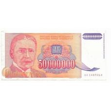 Югославия. 50000000 динаров. 1993 г. Михайло Пупин. Б-2010