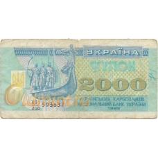 Украина. 2000 карбованцев. 1993 г. Б-2011