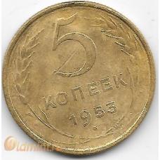 5 копеек. 1953 г. СССР. 11-2-389
