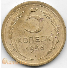 5 копеек. 1956 г. СССР. 11-2-390