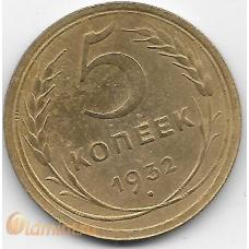 5 копеек. 1932 г. СССР. 11-2-391