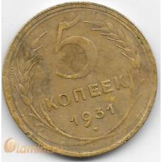 5 копеек. 1931 г. СССР. 11-2-392