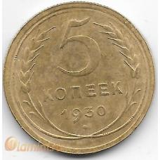 5 копеек. 1930 г. СССР. 11-2-393