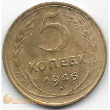 5 копеек. 1946 г. СССР. 11-2-394