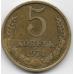 5 копеек. 1974 г. СССР. 11-2-397