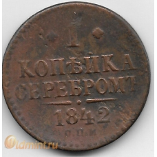 1 копейка серебром. 1842 г. СПМ. Российская Империя. 11-2-398