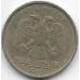 2 рубля. 1999 г. СПМД. 11-1-25