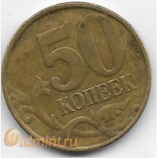 50 копеек. 1999 г. М. 11-1-30