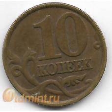10 копеек. 1999 г. Россия. С-П. 11-1-31