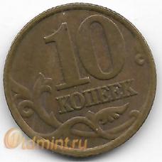 10 копеек. 1999 г. Россия. С-П. 11-1-32
