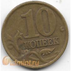 10 копеек. 1999 г. Россия. С-П. 11-1-33