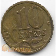10 копеек. 1999 г. Россия. М. 11-1-34