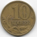 10 копеек. 1999 г. Россия. М. 11-1-36