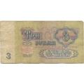 3 рубля. 1961 г. СССР. Б-2013