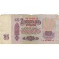 25 рублей. 1961 г. СССР. Б-2020
