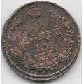 2 копейки. 1812 г. Российская Империя. ЕМ НМ. 3-8-96