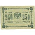 250 рублей. 1918 г. Пятаков-Г. де Милло. Б-2038