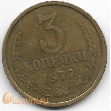 3 копейки. 1977 г. СССР. 8-2-509