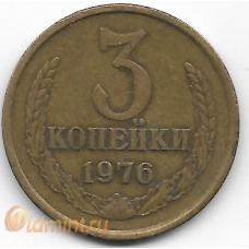 3 копейки. 1976 г. СССР. 8-2-510