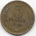 3 копейки. 1969 г. СССР. 8-2-511