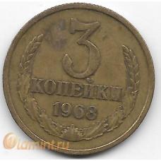 3 копейки. 1968 г. СССР. 8-2-512