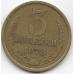 3 копейки. 1978 г. СССР. 8-2-513