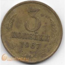 3 копейки. 1967 г. СССР. 8-2-514