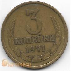 3 копейки. 1971 г. СССР. 8-2-515