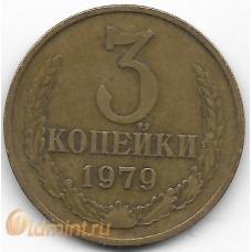 3 копейки. 1979 г. СССР. 8-2-516