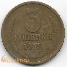3 копейки. 1975 г. СССР. 8-2-517