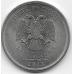 5 рублей. 2013 г. СПМД. 8-2-518
