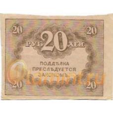 20 рублей. Керенка. 1917-1919 гг. Б-2059/01