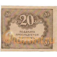 20 рублей. Керенка. 1917-1919 гг. Б-2059/03