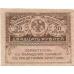20 рублей. Керенка. 1917-1919 гг. Б-2059/05