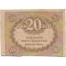 20 рублей. Керенка. 1917-1919 гг. Б-2059/06