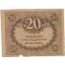 20 рублей. Керенка. 1917-1919 гг. Б-2059/07