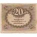 20 рублей. Керенка. 1917-1919 гг. Б-2059/08